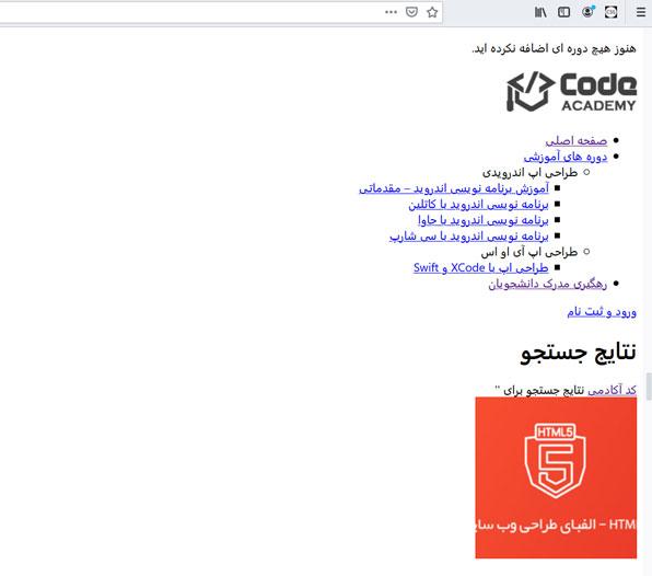 صفحه اینترنتی بدون css