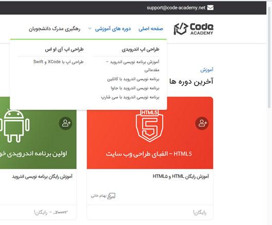 وب سایت کد آکادمی