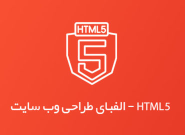 آموزش HTML و HTML5