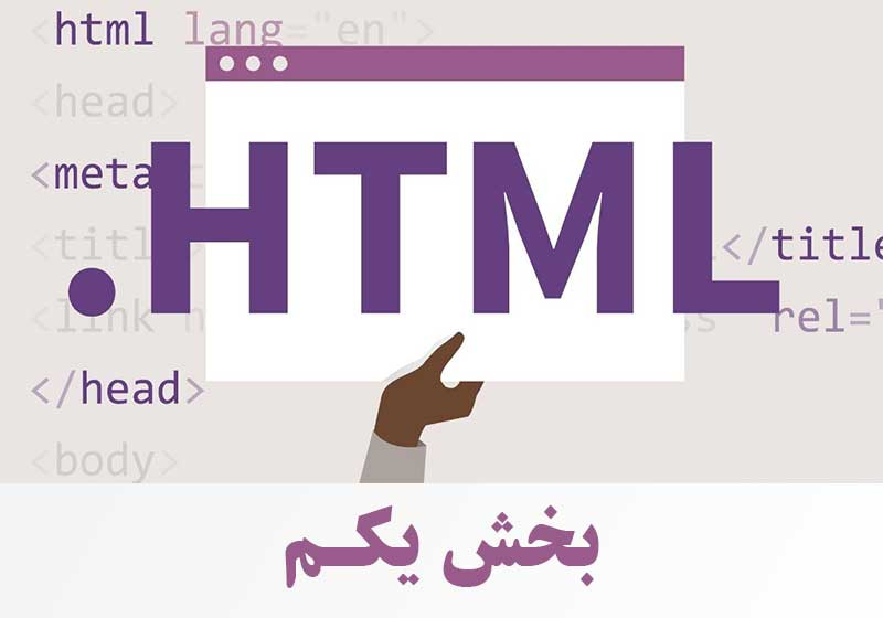 آموزش HTML بخش اول