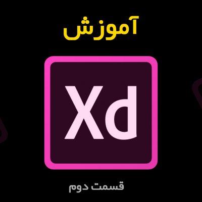 آموزش Adobe Xd قسمت دوم