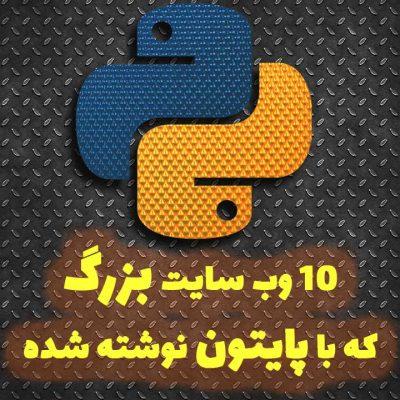 10 وب سایت بزرگ برای پایتون